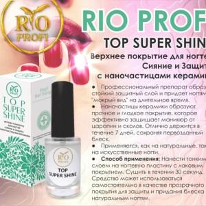 Финиш Супер Сияние и Защита — Top Super Shine