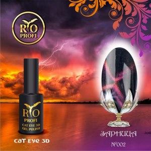Каучуковый гель-лак Rio Profi серия Cat Eye 3D №2 Зарница, 7 мл