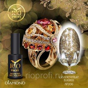 Каучуковый гель-лак Rio Profi серия DIAMOND №6 Солнечные Блики, 7 мл