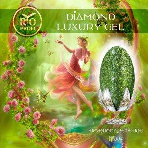 Diamond Luxury Gel №4 Нежное цветение, 5 мл