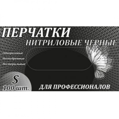 Перчатки нитриловые неопудренные, для профессионалов, черные, размер S. 50 пар