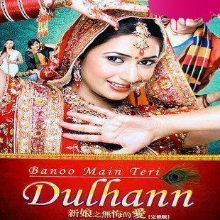 印度電視劇新娘第一集-有個印度電視劇劇情是有一個有錢人家的傻子.親戚都想害死...
