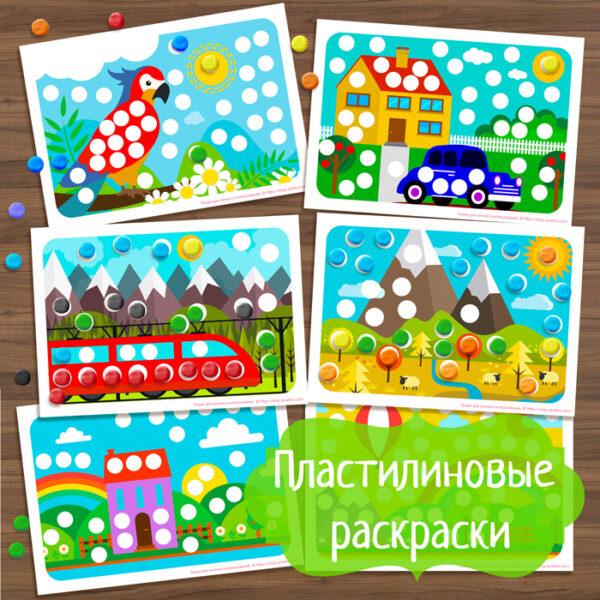 Пластилиновые заплатки и картинки для пальчикового рисования