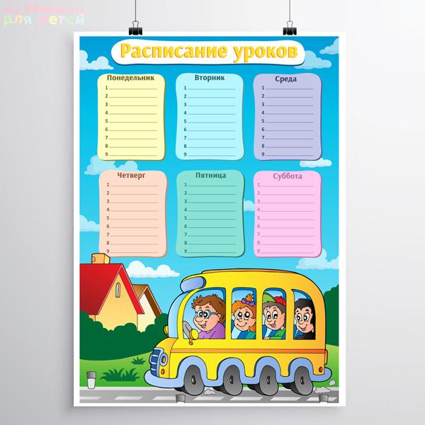 Шаблоны расписания уроков скачать распечатать бесплатно