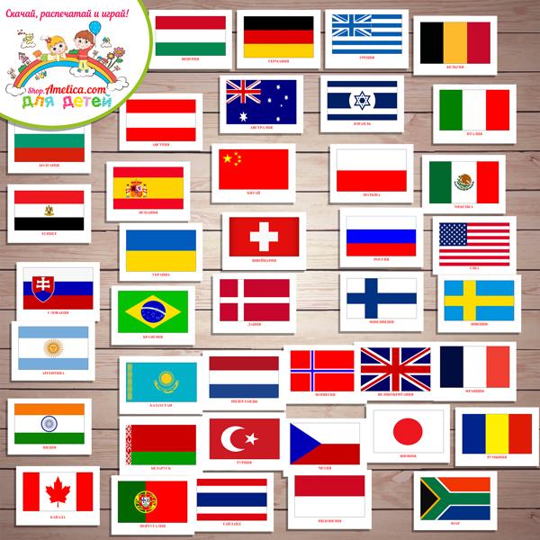 Карточки флаги с названием и логотипом скачать