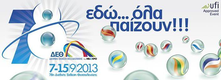 Διεθνής Έκθεση Θεσσαλονίκης