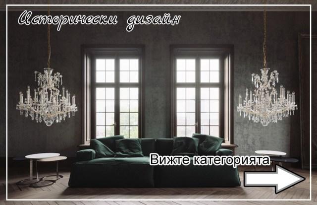 Кристални полилеи Preciosa исторически дизайн