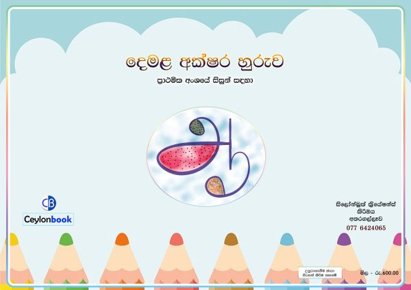 Tamil Letters Tracing Worksheets