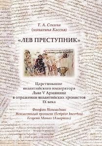 Исследование, перевод с древнегреческого и комментарии Т. А. Сениной<br /> Книга предназначена для всех интересующихся историей Византии в целом