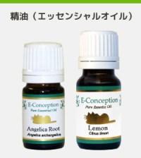 精油(エッセンシャルオイル)