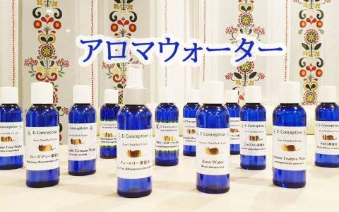アロマウォーター☆2つの製法と活用法