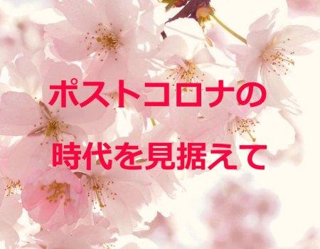 ポストコロナの時代を見据えて★E-Conceptionのメルマガ【第471号】