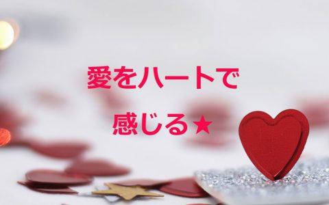 愛をハートで感じる★E-Conceptionのメルマガ【第481号】