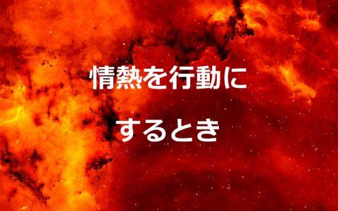 情熱を行動にするとき★E-Conceptionのメルマガ【第484号】