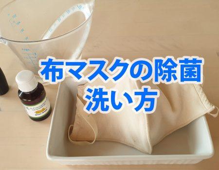布マスクの除菌&洗い方