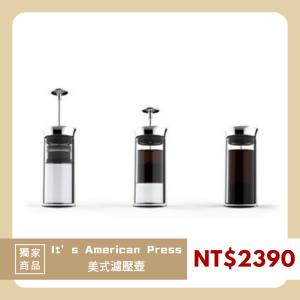 現貨 It's American Press 美式濾壓壺 美式 咖啡濾壓壺