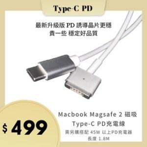 蘋果 Macbook Pro Air 相容 Magsafe 2 磁吸 Type C  65w Pd 二代晶片 充電線