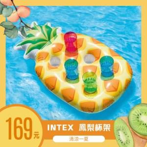 Intex 南洋風游泳圈 59251np 36″ 91cm