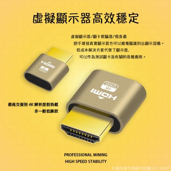 2021 新款 HDMI dummy plug EDID顯卡欺騙器 假負載 最高支援到 4K挖礦 遠端桌面無螢幕黑畫面