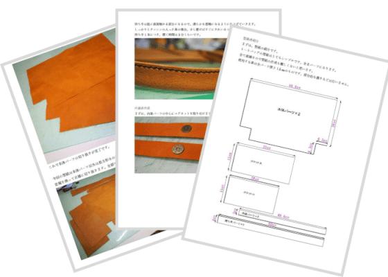 トートバッグの作り方|レザークラフト