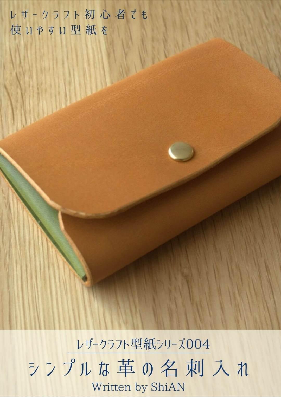 レザークラフト型紙004シンプルな革の名刺入れ