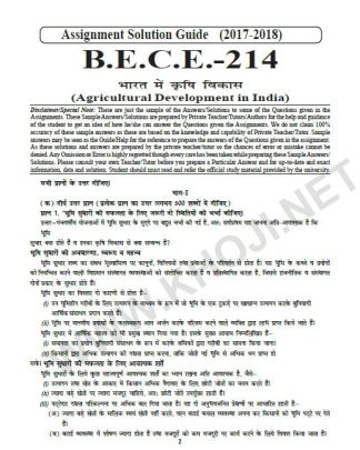 BECE-214 Hindi Medium Solved Assignment For IGNOU BDP 2017-18 Session