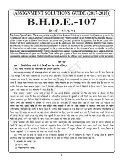 EHD-07 BHDE-107 Solved Assignment 2017-18 For IGNOU BDP