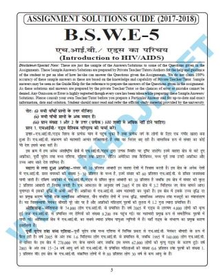 BSWE-005 Solved Assignment 2017-18 Hindi Medium For IGNOU