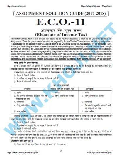 IGNOU BCOM Solved Assignment ECO-11 Hindi Medium