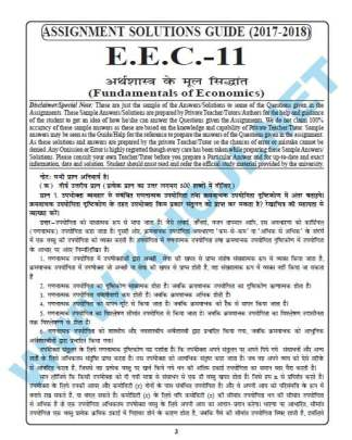 EEC-11_Hindi_Solved_Assignment_2017-18(www.khoji.net)