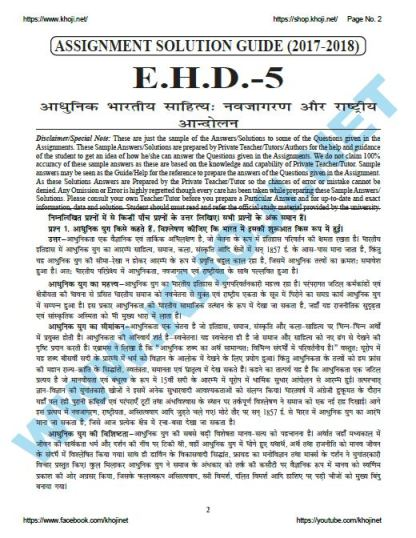 IGNOU BA (BDP) Solved Assignment For EHD-05 Hindi Medium 2017 2018
