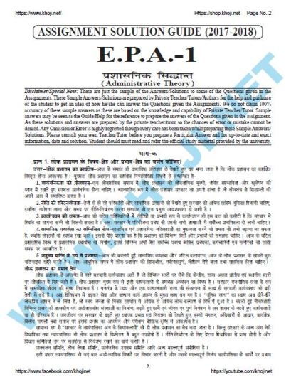 EPA-01 Solved Assignment For IGNOU BDP 2017-18 Session