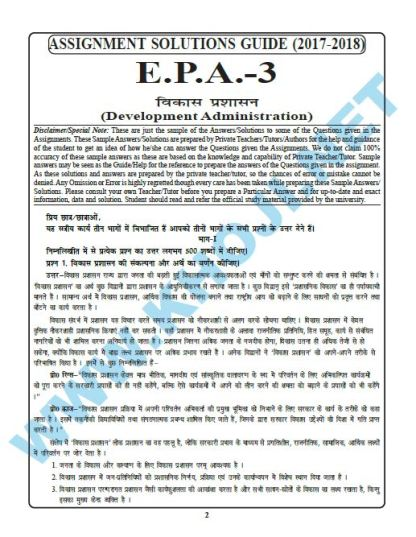 EPA-03 Solved Assignment Hindi Medium 2018 Session