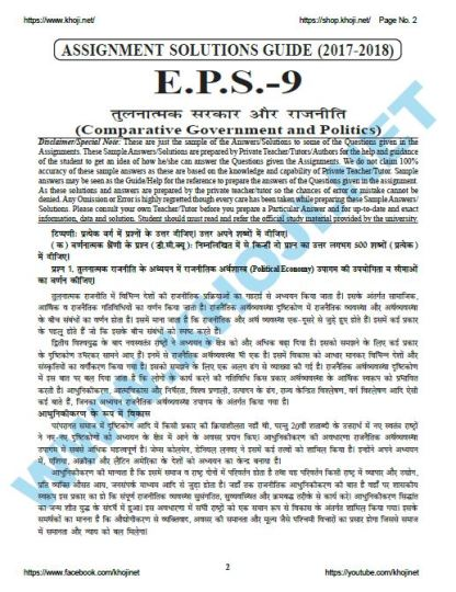 EPS-09 Hindi Free Assignment For IGNOU BDP BA 2017-2018