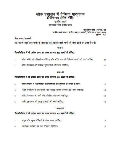 EPA-06 Solved Assignment IGNOU BDP BA 2017-18