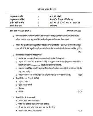 IBO-05 Solved Assignment In Hindi Medium For IGNOU MCOM