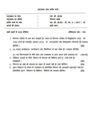 MCO-06 Solved Assignment Hindi Medium For IGNOU MCOM