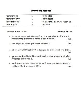 ECO-06 Solved Assignment Economic Theory In Hindi Medium For IGNOU BCOM
