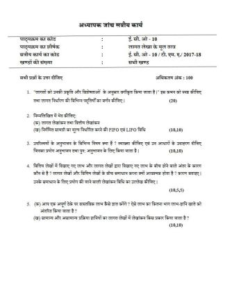 ECO-10 Solved Assignment In Hindi Medium For IGNOU BCOM 2018