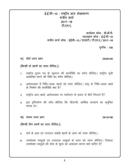 EEC-10 Hindi Medium Solved Assignment For IGNOU BA 2018 FREE PDF