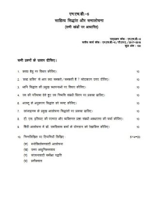MHD-5 Solved Assignment For IGNOU MA Hindi FREE IN PDF
