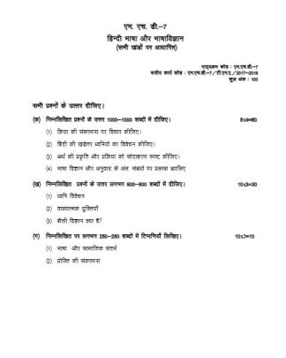 MHD-7 Solved Assignment For IGNOU MA Hindi FREE In PDF