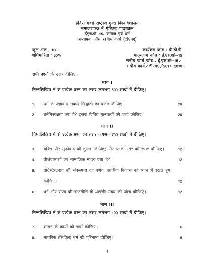 ESO-15 Solved Assignment Hindi Medium 2018-19 IGNOU BA BDP