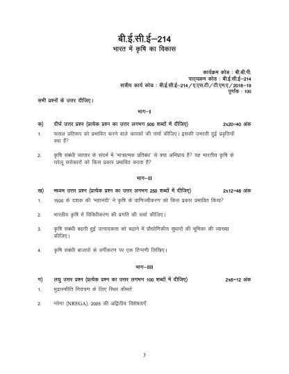 BECE-214 Solved Assignment 2018-2019 Hindi Medium