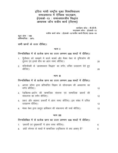 ESO-13 Solved Assignment 2018-2019 Hindi Medium