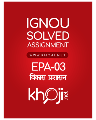 EPA-03 Solved Assignment Hindi Medium