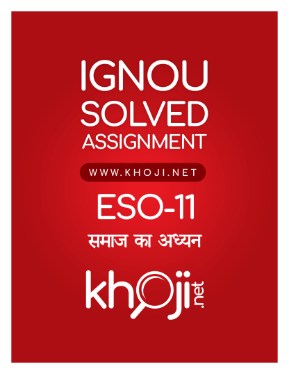 ESO-11 Solved Assignment Hindi Medium