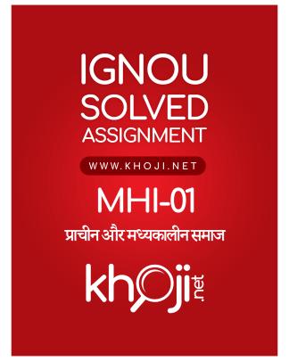 MHI-01 Solved Assignment 2018-2019 Hindi Medium