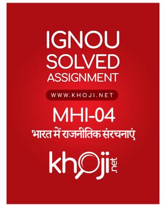 MHI-04 Solved Assignment 2018-2019 Hindi Medium