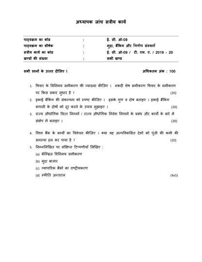 ECO-09 Hindi Medium Assignment Questions 2019-2020